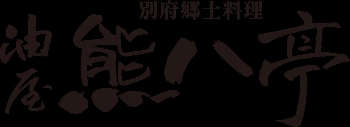 別府郷土料理 油屋熊八亭
